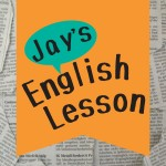 第1回 Jay's English Lesson -『Actually』の使い方