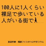 第4回 パースvs東京