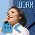 第27回 IELTS(アイエルツ)のスコアは日本での就職•転職に役立ちますか?