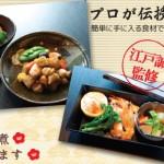 簡単!手軽!おせち料理レシピ特集