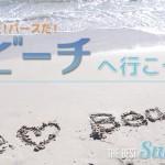 特集第5回 夏だ!パースだ!ビーチへ行こう!!