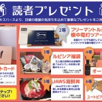 エキスパースv010 読者プレゼント