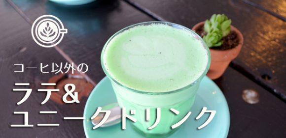 v015-latte